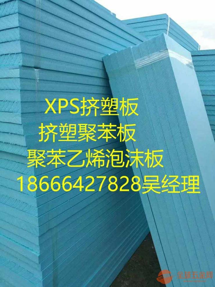海珠区挤塑板 广州屋面隔热挤塑板厂家