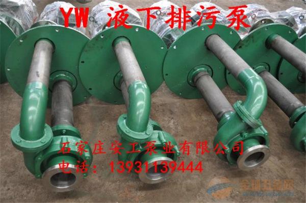 250YW600-12-37液下排污泵(点击咨询)