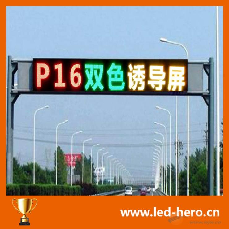 P16交通屏