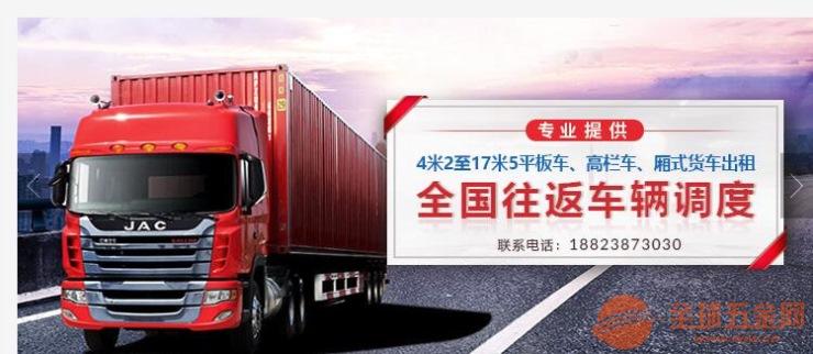 四川省成都市到徐州市云龙区有17米5平板车出租 大货车出租