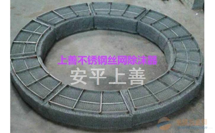 韶关不锈钢丝网除雾器设计规格