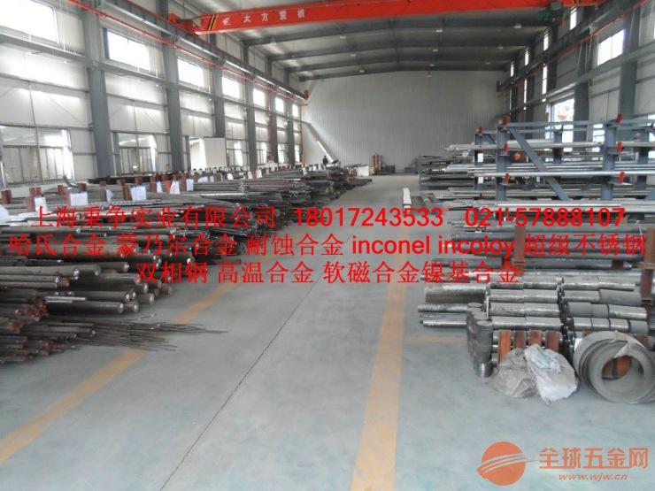 GH90板材原材料供应