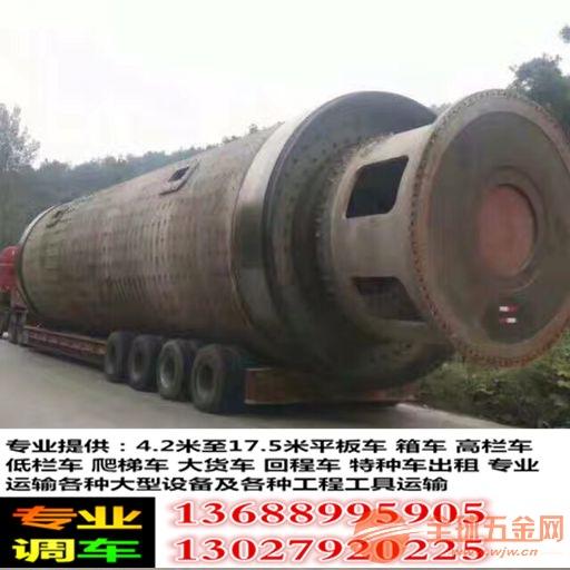 梅州市平远县到淮南市凤台县6.8米高栏货车出租