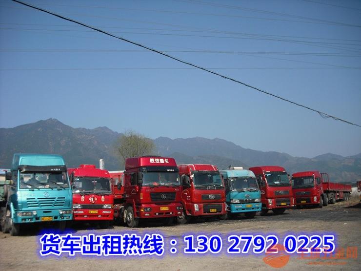 揭阳市揭东县到洛阳市伊川县17.5米平板车出租
