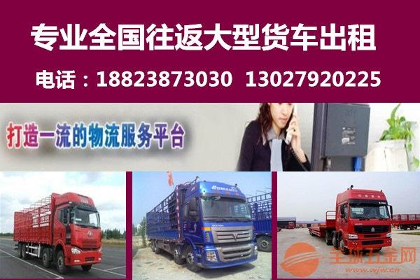 四川省成都市到内江市威远县有13米高栏车出租 大货车出租