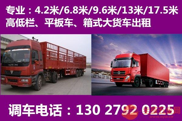 四川省成都市到黔南瓮安县有13米平板车出租 大货车出租