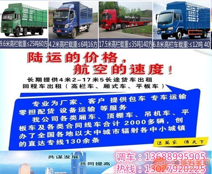 四川省成都市到安阳市内黄县有6米8高栏车出租 大货车出租