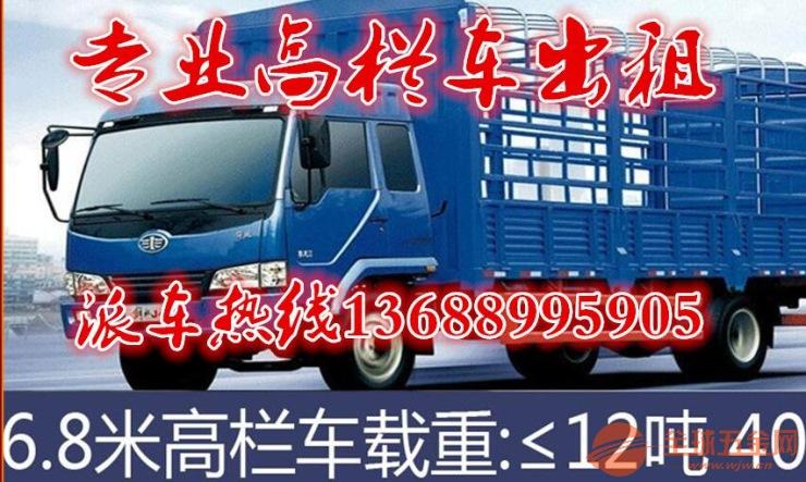 四川省成都市到南通市启东市有4米2高栏车出租 大货车出租