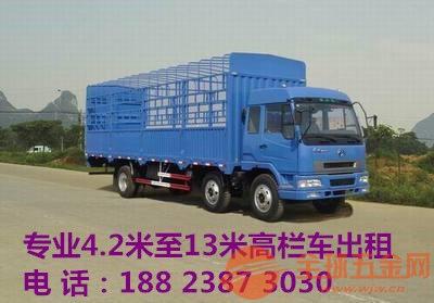 四川省成都市到金华市磐安县有9米6高栏车出租 大货车出租