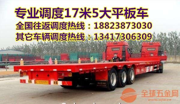四川省成都市到开封市兰考县有13米高栏车出租 大货车出租