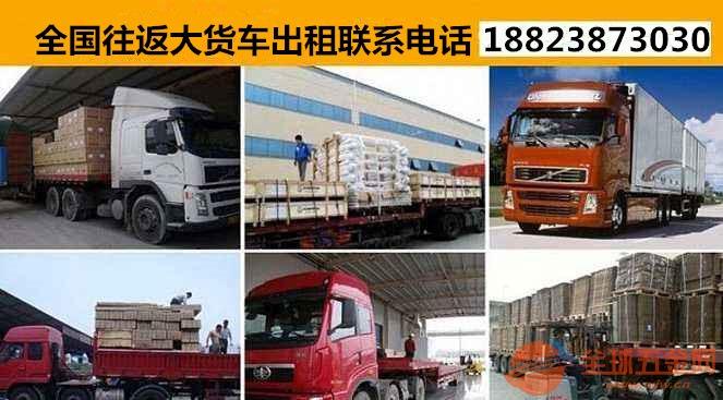 四川省成都市到新乡市卫滨区有9米6高栏车出租 大货车出租