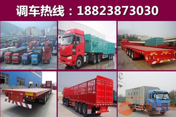 四川省成都市到南宁市江南区有6米8高栏车出租 大货车