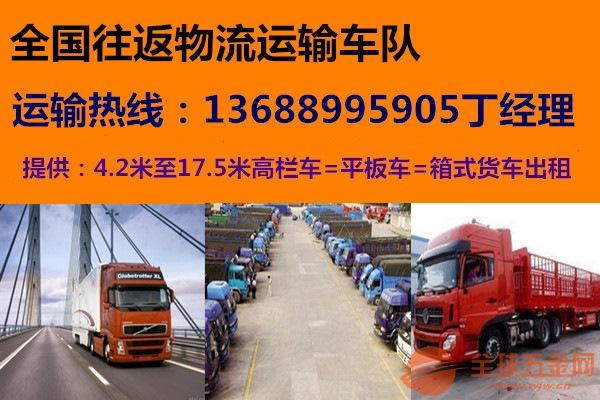 四川省成都市到阳江市阳东县有9米6高栏车出租 大货车出租