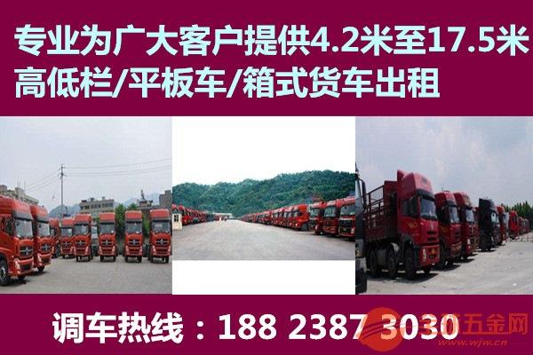 四川省成都市到深圳市罗湖区有13米高栏车出租 大货车