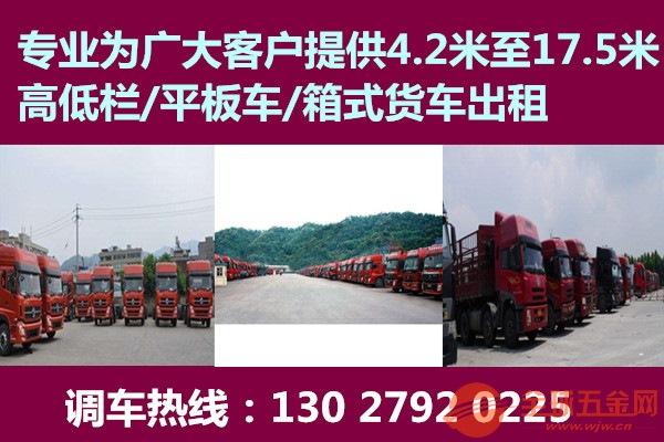 四川省成都市到娄底市新化县有17米5平板车出租 大货