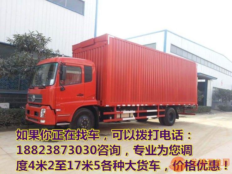 四川省成都市到温州市文成县有13米平板车出租 大货车