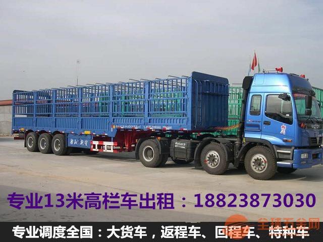 石家庄新集县到梅州市丰顺县有9米6高栏车 大货车出租石家庄物流