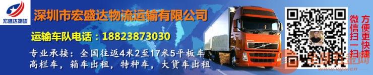 石家庄平山县到潮州市饶平县有6米8高栏车 返程车出租石家庄物流