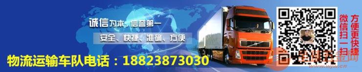 武汉市东西湖区到漳州市龙文区有6.8米高栏车出租大货