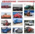 K宜春铜鼓县附近有运输车队电话:13688995905丁经理
