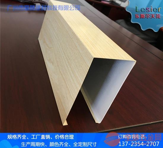 揭阳木纹U型铝方通厂家