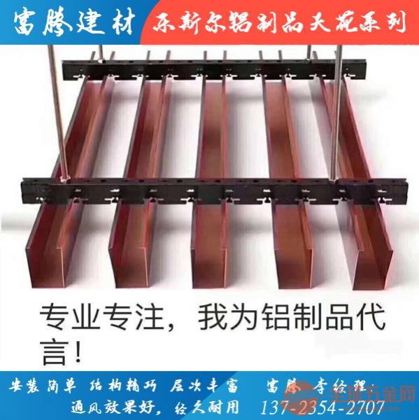 湛江仿木纹铝方通厂家