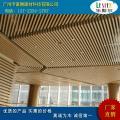 办公室u型铝方通型材规格