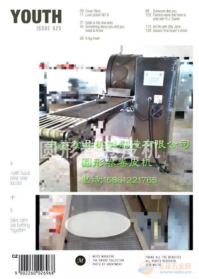 浙江家用小型圆形春卷皮机器厂家价格优惠销售