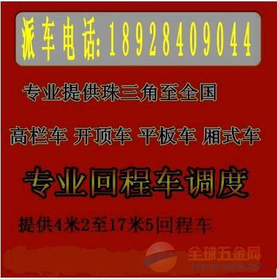 中山古镇到新疆9.6米高栏车17.5米平板车出租