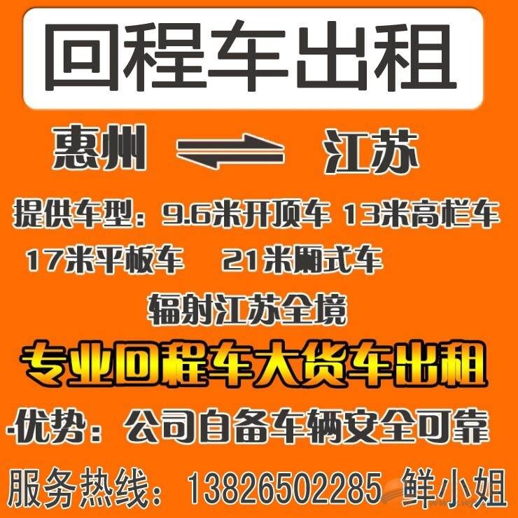 西安宝鸡到广州番禺13米爬梯车挂车返空车