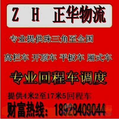 西安宝鸡到广州从化16米大板车平板车