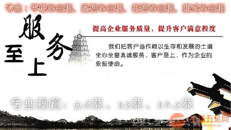 清远连州附近到黄龙县13米货车出租