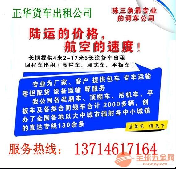 龙岗坪山到吕梁兴县专线物流公司平板车出租