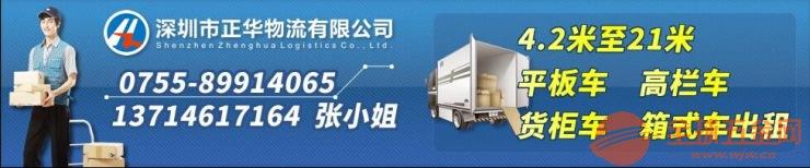 龙岗坪山到三明明溪县专线物流公司平板车出租