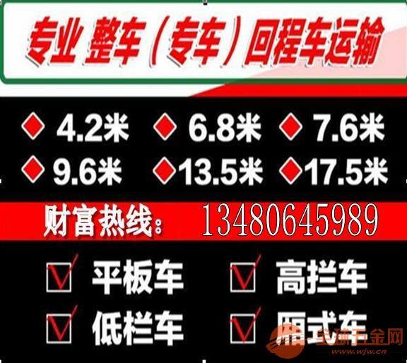 镇隆博罗到天津9.6米高栏车货车出租
