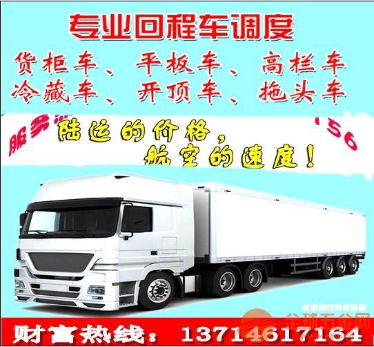 龙岗坪山到铜仁德江县专线物流公司平板车出租