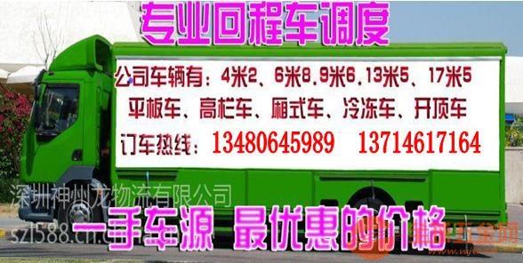 龙岗坪山到温州永嘉县专线物流公司平板车出租