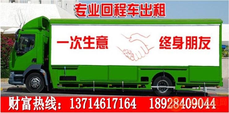 赣州到岳阳返空车平板车大货车出租