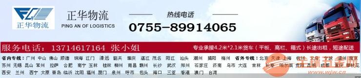 清远连州附近到漳浦县9米6货车出租公司