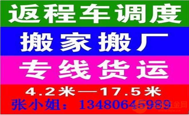 镇隆博罗到成都9.6米高栏车货车出租