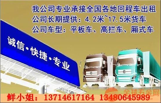 清远连州附近到镇赉县9米6货车出租公司