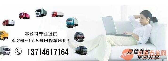 开封 洛阳到中宁县13米高栏车17米5平板车出租调派