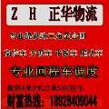 自贡绵阳到徐州17米5平板车13米高栏车出租车队