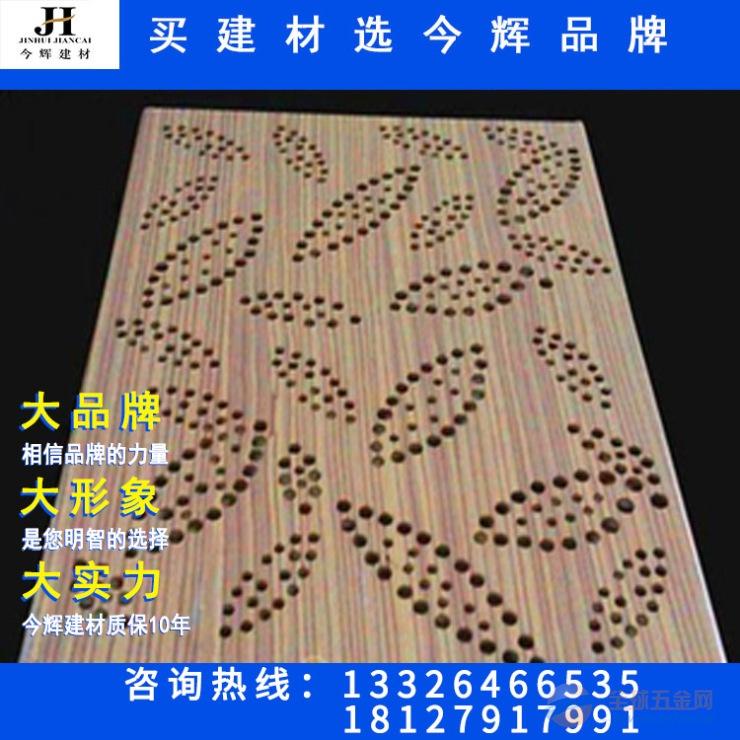 转注各类花型孔状造型铝板装饰材料加工