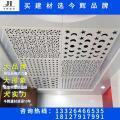 铝单板外墙装饰 氟碳漆冲孔铝板 造型铝单板材料定制