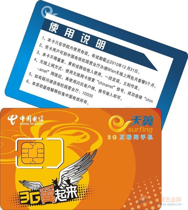 中国联通钻石卡会员_中国联通手机卡制作工厂-全球五金网