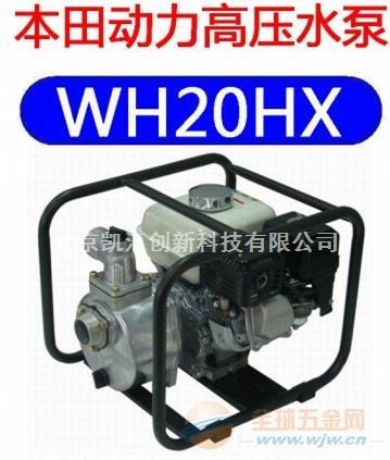 2寸本田高压水泵WH20HX