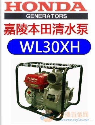 3寸本田水泵WL30XH