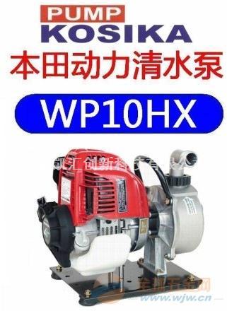 1寸本田水泵WP10HX