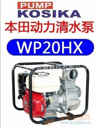 2寸本田水泵WP20HX